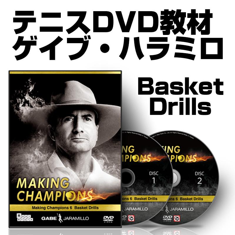 Making Champions 6 Basket Drills【CRGJ06ADF】