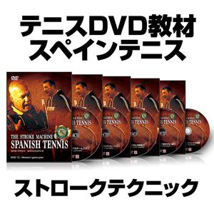 THE STROKE MACHINE SPANISH TENNIS Disc12〜16【CRJAS4SDF】