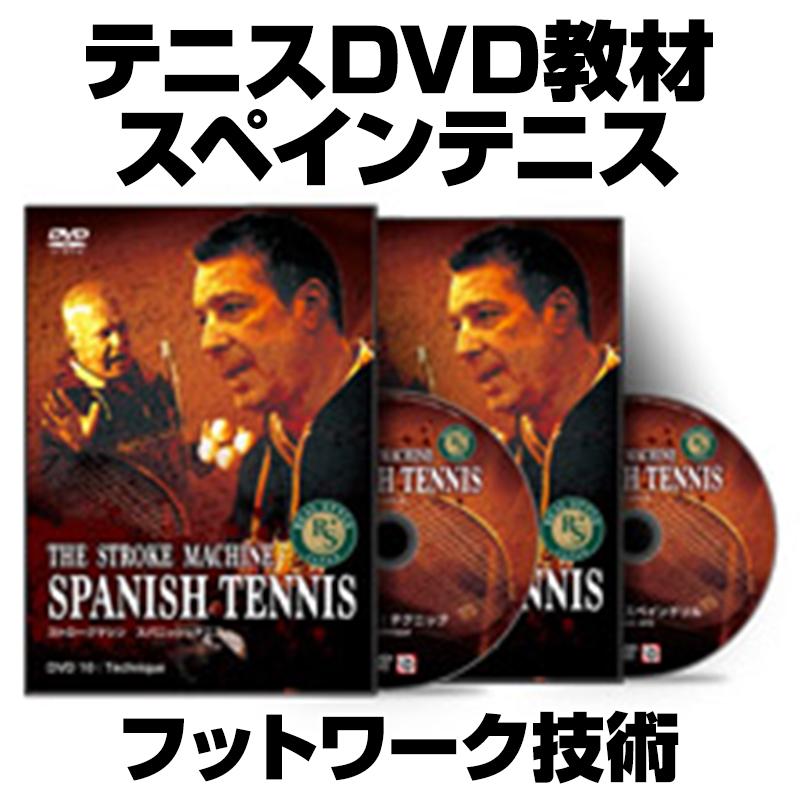 THE STROKE MACHINE SPANISH TENNIS Disc10〜11【CRJAS3SDF】