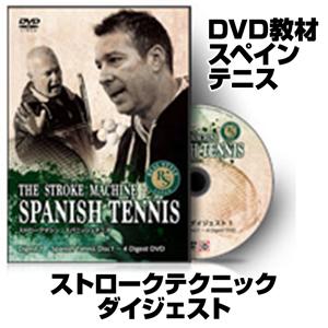 THE STROKE MACHINE SPANISH TENNIS Digest1 spanish Tennis Disc1〜4 DigestDVD【CRJAD1ADF】