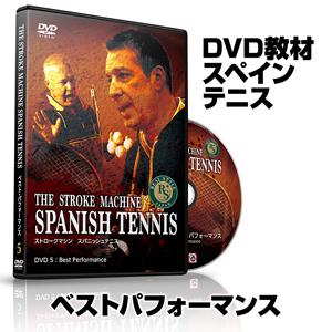 THE STROKE MACHINE SPANISH TENNIS Disc5:ベストパフォーマンス【CRJA05ADF】