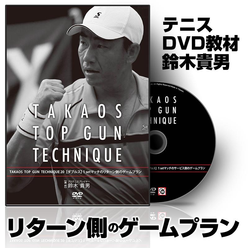 鈴木貴男の TOP GUN TECHNIQUE 20【ダブルス・リターン】1setマッチのリターン側のゲームプラン【CRST10ADF】