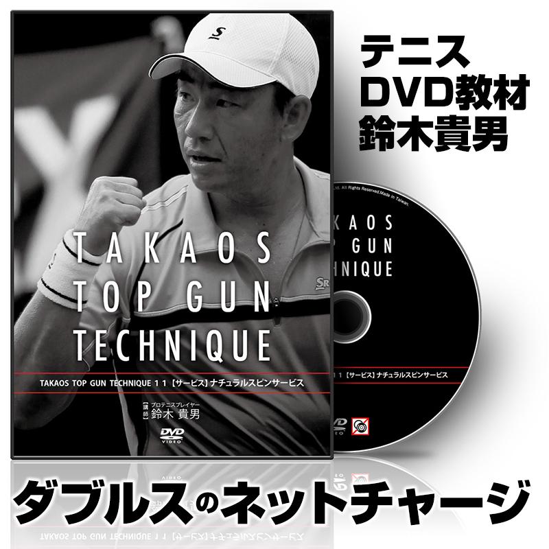 鈴木貴男の TOP GUN TECHNIQUE 11【サービス】ナチュラルスピンサービス【CRST05ADF】