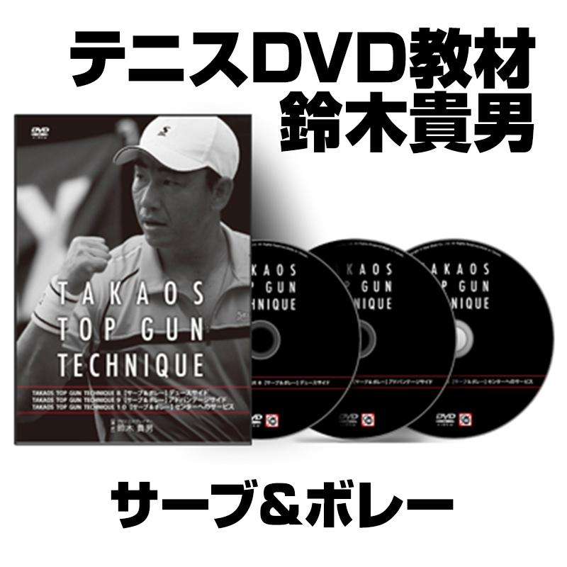 鈴木貴男の TOP GUN TECHNIQUE 08〜10【サーブ&ボレー】【CRST04ADF】