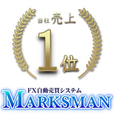 Marksman12ヶ月版