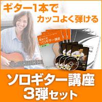 古川先生が教える初めてのソロギター講座3弾セット