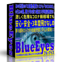 FX自動売買システムBlueEyes(ブルーアイズ)