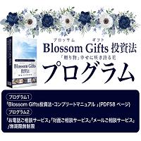 Blossom Gifts 投資法