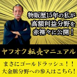 【最強仕入】高利益分野!ヤフオク転売マニュアル