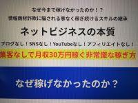 ゴールドラッシュ〜ネットビジネス錬金術〜のレビュー
