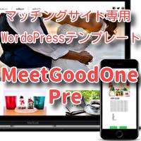 マッチングサイトに特化したWordPressテーマ|MeetGoodOnePre