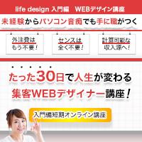 たった30日で人生が変わる。集客WEBデザイナー講座