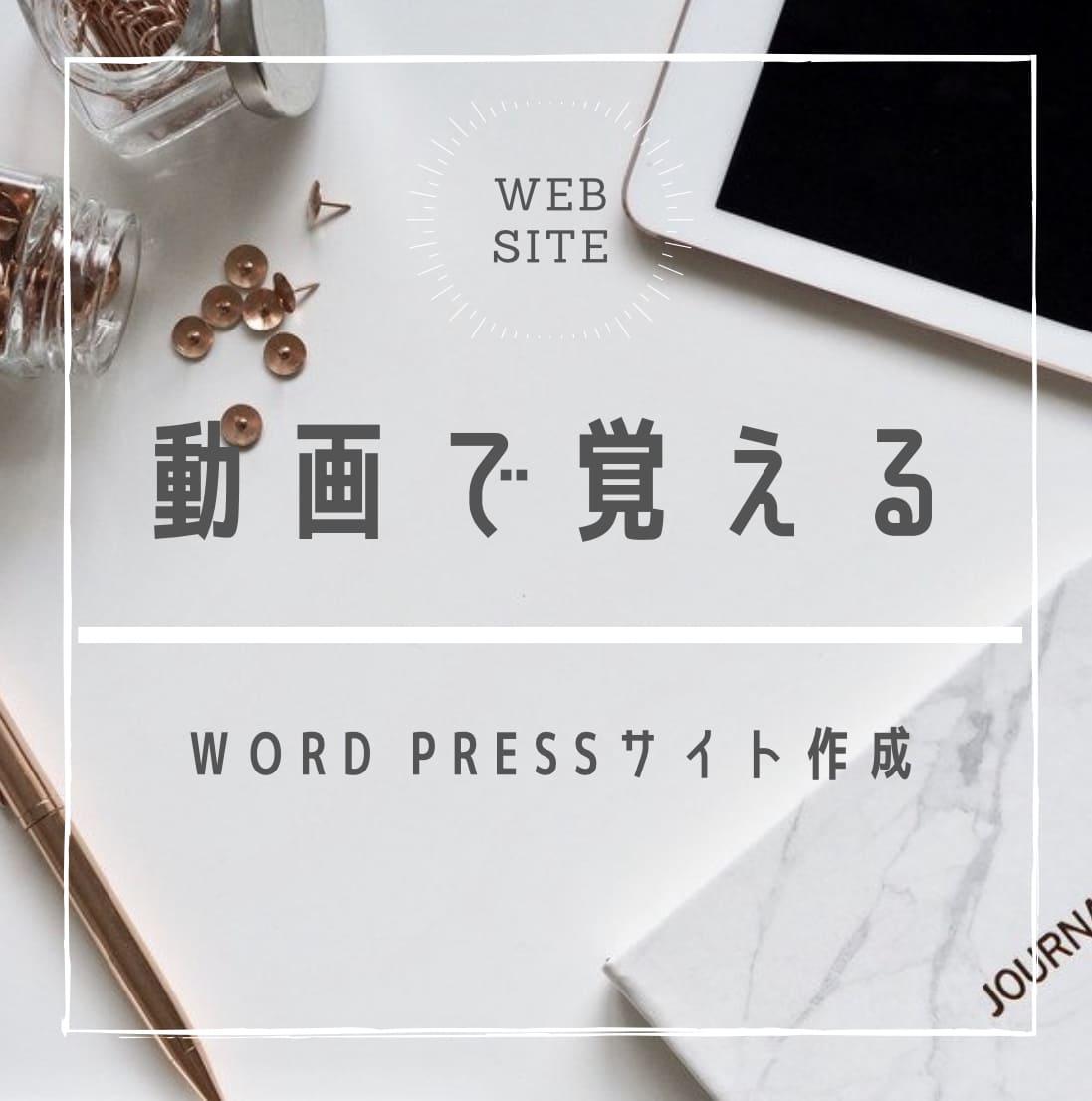 動画で覚えるWordpressサイト作成のレビュー