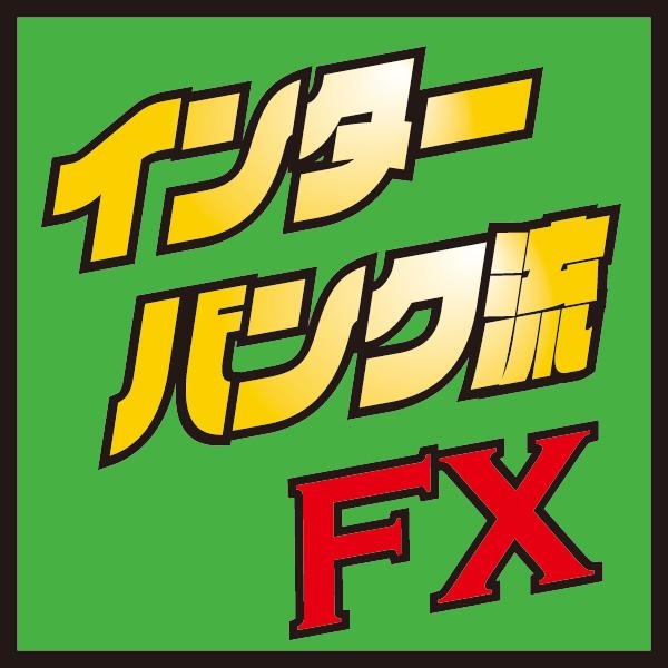インターバンク流 プライスアクション・トレードFX