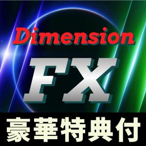 ディメンションFX(Dimension FX)
