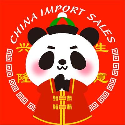 中国輸入物販 チャイプロ コンサル(フルパッケージ)