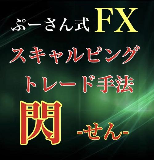 ぷーさん式FXスキャルピングトレード手法 閃-せん-