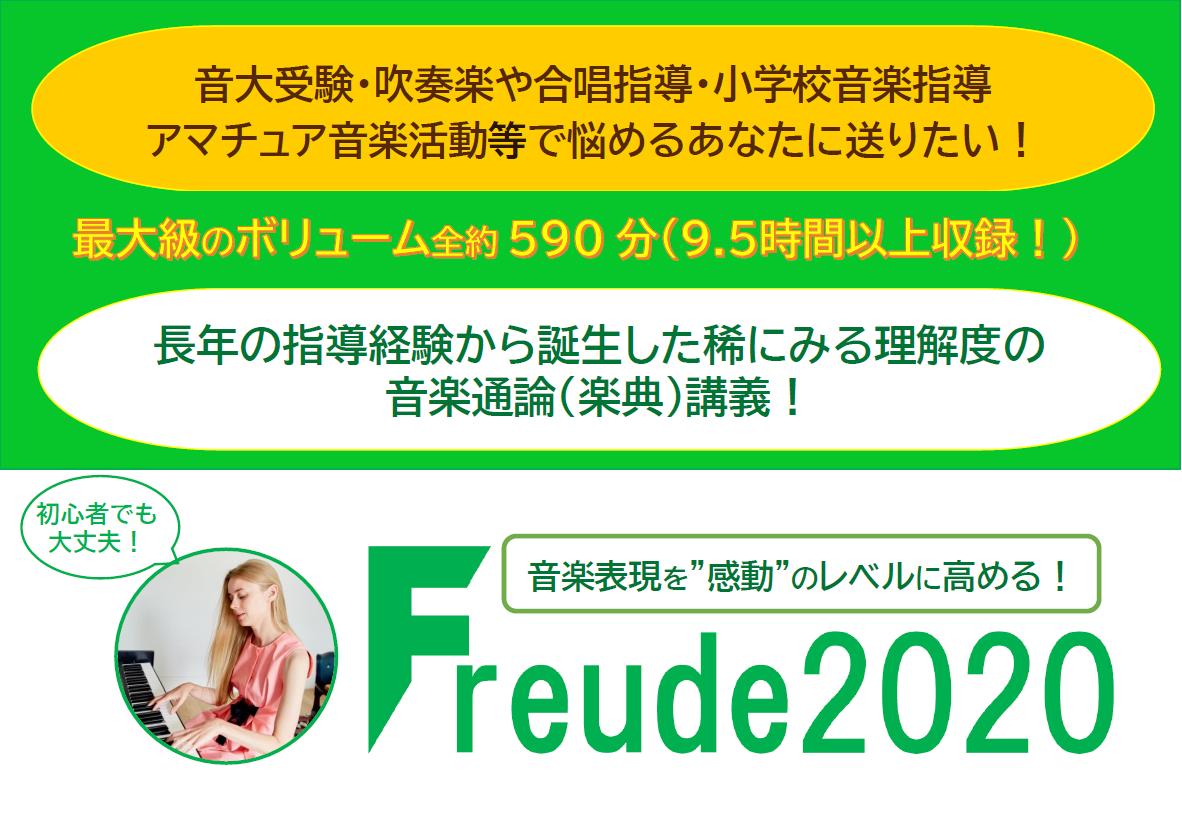 Freude2020