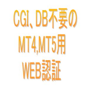 MT4&MT5簡易WEB認証システム
