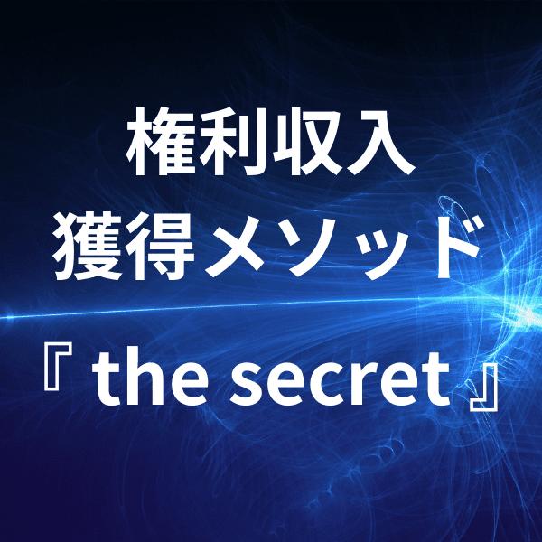権利収入獲得メソッド 『 the secret 』