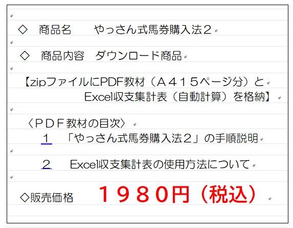 参千円でそれなりに稼ぐ 「やっさん式馬券購入法2」の画像