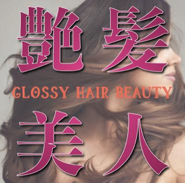 艶髪美人 Glossy Hair Beauty