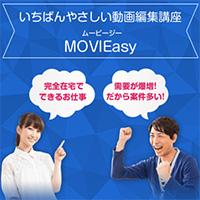 いちばんやさしい動画編集講座 MOVIEasy STUDY