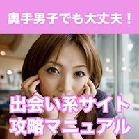 【出会い系サイトでセフレと彼女を同時に作る必勝マニュアル】草食男子でも大丈夫!出会い系サイトを理論的に攻略!