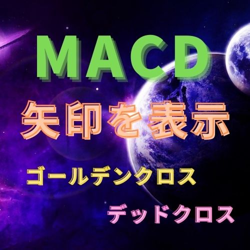 MACDのゴールデンクロスで矢印を表示するMT4インジケーター
