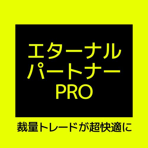 裁量トレード支援ツール「エターナル・パートナーPRO」