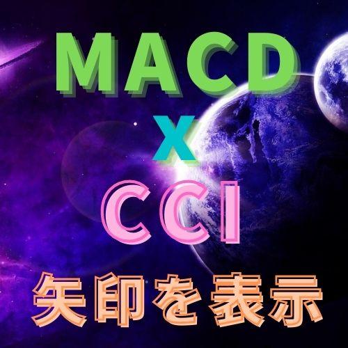 MACDとCCIで矢印を表示するMT4インジケーター