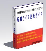 転職ライフ完全ガイド マニュアル冊子版(ダウンロード版付)