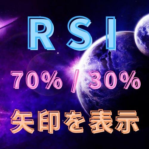 RSIの70%と30%で矢印を表示するMT4インジケーター