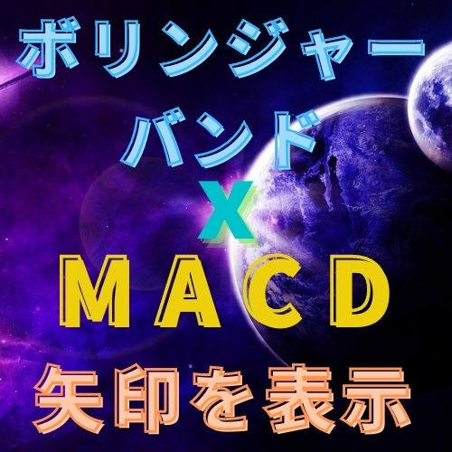 ボリバンとMACDで矢印を表示するMT4インジケーター