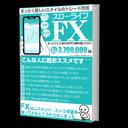 スローライフ FX
