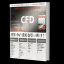 CFDの教科書