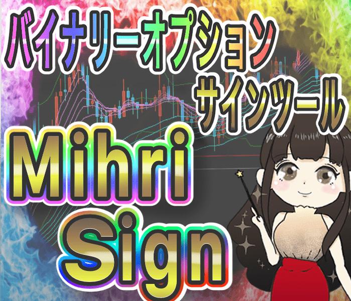 バイナリーオプションサインツール「MihriSign」