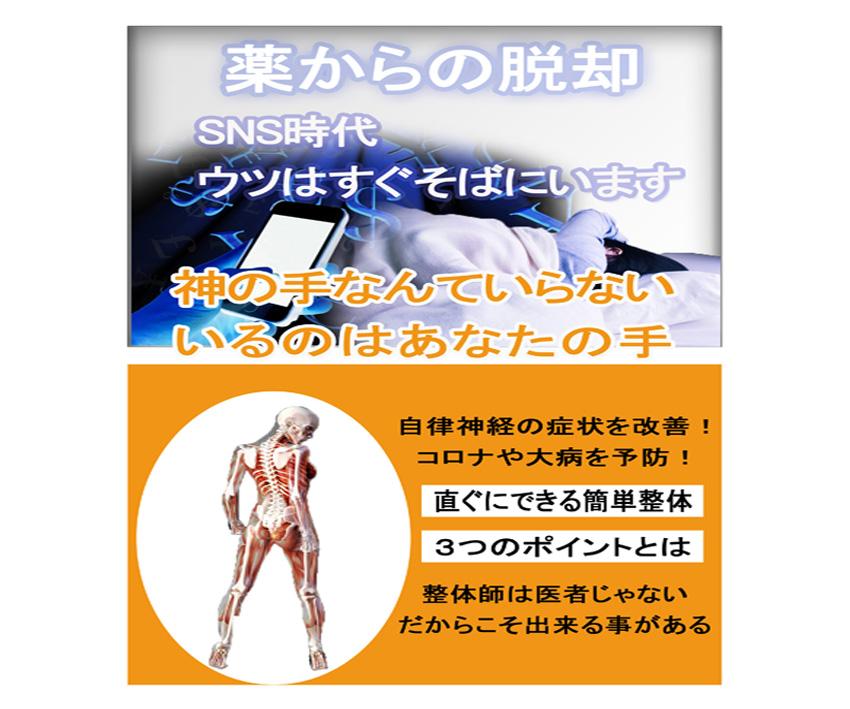薬からの脱却〜自律神経系アプローチ〜