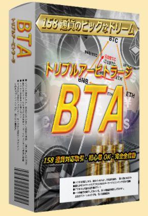 暗号通貨トリプルアービトラージBTA (Bronze)