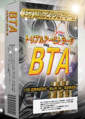 暗号通貨トリプルアービトラージBTA (Platinum)