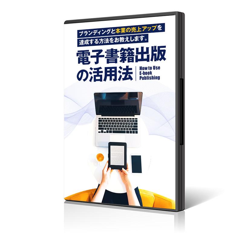 電子書籍出版の活用法