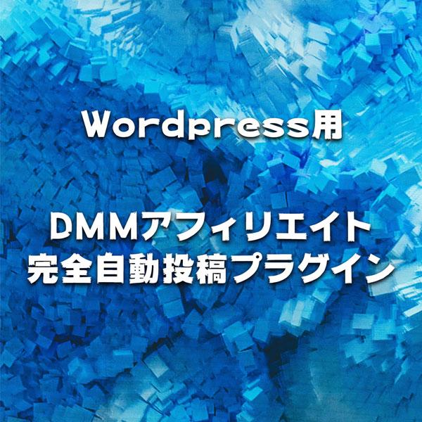 DMMアフィリエイト完全自動投稿プラグイン