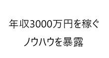 電話営業で年収3000万円を稼ぐ1R男