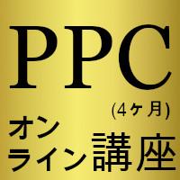 PPCオンライン講座(アフィリエイト)