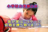 「小学校お受験とは」実体験をもとに解説した合格率アップのテクニック!
