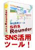 【SNS 自動巡回ツール snsRounder】 ミクシィ攻略の秘密兵器が登場!ITビズコム,Yahoo Daysにも対応!この次世代ツールを使えば、寝ているうちに人脈・金脈をザクザク掘り起こせます!