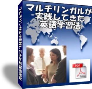 留学経験なし!マルチリンガルが実践してきた英語学習法