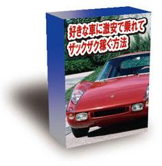 好きな車に激安で乗れてザックザク稼ぐ方法