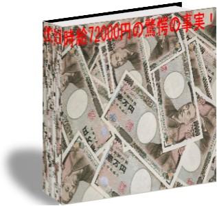 残り24部!!たった1時間の作業で72000円ゲット!そのうえ何故か継続的に月収25万円稼ぐ驚異のノウハウ!