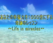 あなたの幸福力を1000倍にする奇跡のレッスン~Life in miracles~